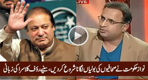 Rauf Klasra Reveals How Nawaz Sharif Is Buying Journalists
