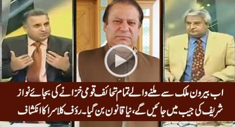 Rauf Klasra Reveals How Nawaz Sharif Managed To Get All The Foreign Gifts In His Pocket