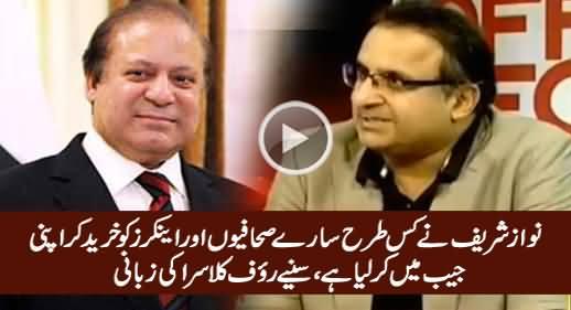 Rauf Klasra Reveals How Nawaz Sharif & Maryam Nawaz Have Controlled Media