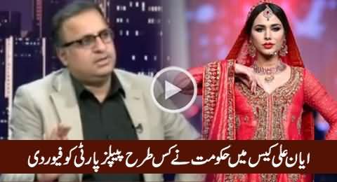 Rauf Klasra Reveals How PMLN Govt Gave Full Favour to PPP in Ayyan Ali Case