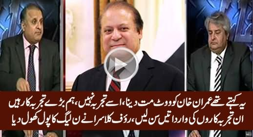 Rauf Klasra Reveals How PMLN Govt Taking Expensive Loan & Imposing Taxes on Public