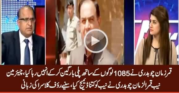 Rauf Klasra Reveals How Qamar Zaman Chaudhry Damaged Accountability System
