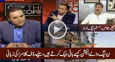 Rauf Klasra Reveals in Detail How PMLN Hijack Elections - Really Shocking