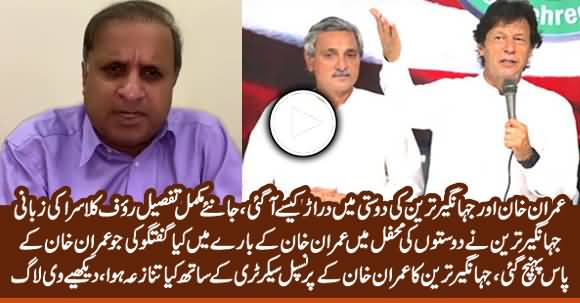 Rauf Klasra Reveals Inside Story of Imran Khan And Jahangir Tareen's Differences
