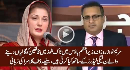 Rauf Klasra Reveals Maryam Nawaz's Shameful Activities in Prime Minister House