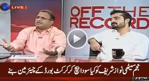 Rauf Klasra Reveals Najam Sethi's Deal with Nawaz Sharif To Become PCB Chairman