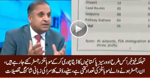 Rauf Klasra Reveals Shocking Details How Overseas Pakistani's Data Stolen & Used For Mobile Registration