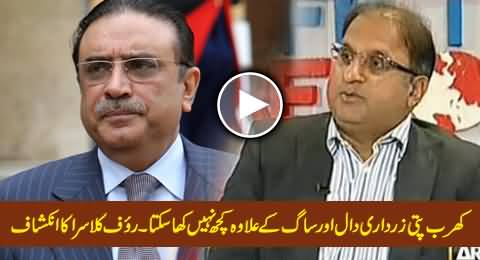 Rauf Klasra Reveals That Billionaire Asif Zardari Cannot Eat Anything Except Daal And Saag