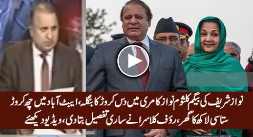Rauf Klasra Reveals The Detail of Maryam Nawaz's Assets of Million Rupees