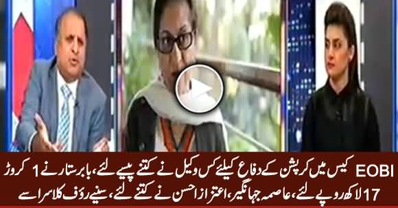 Rauf Klasra Reveals The Names of Lawyers Who Took Millions To Defend Corruption in EOBI Case