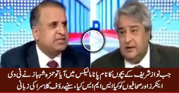 Rauf Klasra Reveals What Hamza Shahbaz Messaged to Anchors When Panama Leaks Came