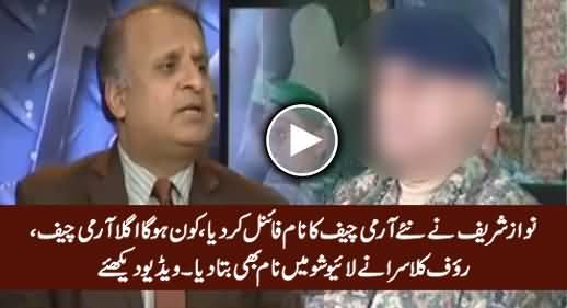 Rauf Klasra Reveals Which Army General's Name Nawaz Sharif Has Finalized For Next Army Chief