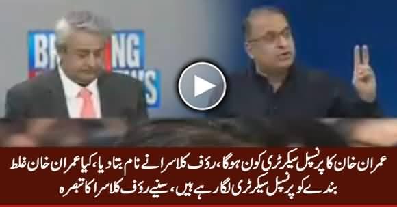 Rauf Klasra Reveals Who Is Imran Khan Making His Principal Secretary