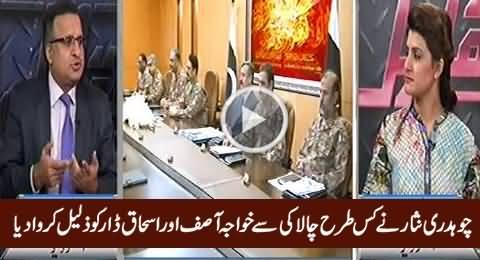 Rauf Klasra Reveals Why Chaudhry Nisar Didn't Attend Meeting in GHQ