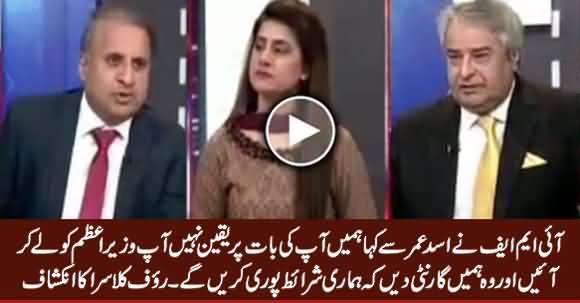Rauf Klasra Reveals Why PM Imran Khan Himself Went To Meet IMF Team