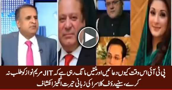 Rauf Klasra Reveals Why PTI Is Afraid of Maryam Nawaz Appearing Before JIT