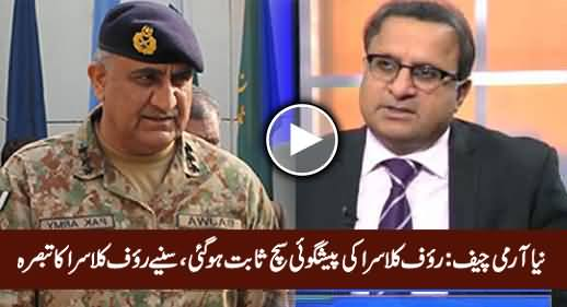 Rauf Klasra's Analysis After His Prediction Comes True About New Army Chief