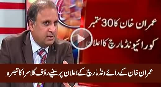 Rauf Klasra's Analysis on Imran Khan's Announcement of Raiwind March