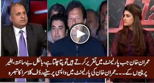 Rauf Klasra's Analysis on Imran Khan's Decision To Come Back To Parliament