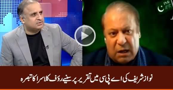 Rauf Klasra's Analysis on Nawaz Sharif's Speech in All Parties Conference