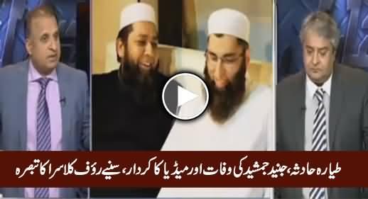 Rauf Klasra's Analysis on Plane Crash, Junaid Jamshed's Death & Role of Media