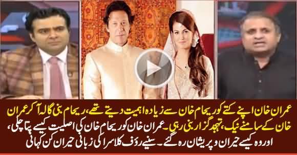 Rauf Klasra's Astonishing Revelations on Imran Khan and Reham's Divorce