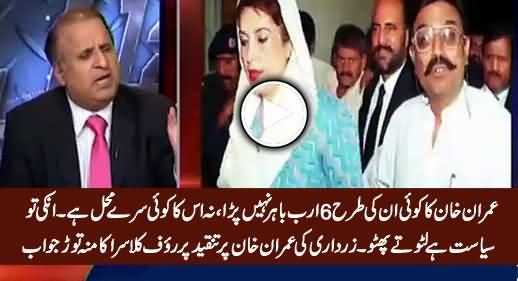 Rauf Klasra's Befitting Reply to Asif Zardari on Criticizing Imran Khan