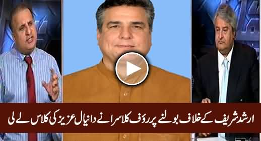 Rauf Klasra's Befitting Reply to Daniyal Aziz For Speaking Against Arshad Sharif in Meeting