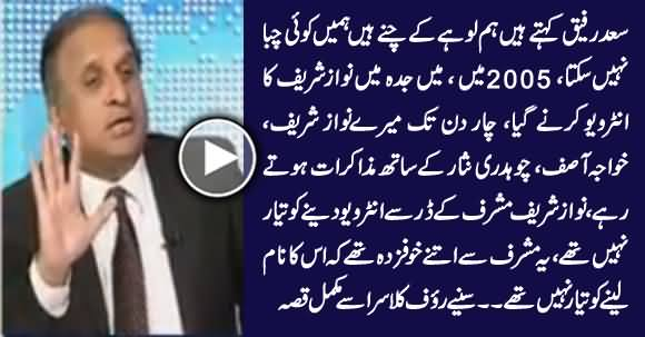 Rauf Klasra's Befitting Reply to PMLN Ministers Who Are Threatening Judiciary