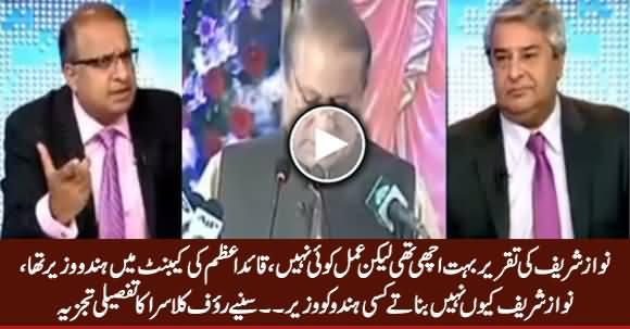 Rauf Klasra's Critical Analysis on PM Nawaz Sharif's Speech in Holi Ceremony