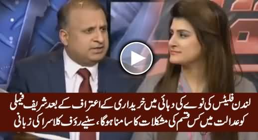 Rauf Klasra's Detailed Analysis on Hussain Nawaz's New Statement in Panama Case