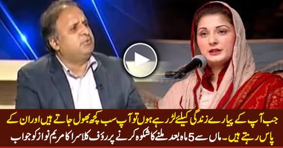 Rauf Klasra's Reply to Maryam Nawaz For Playing Politics on Her Mother's Illness