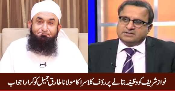 Rauf Klasra's Reply To Maulana Tariq Jameel For Telling Wazeefa To Nawaz Sharif