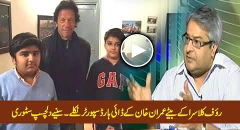 Rauf Klasra's Sons Are Die Hard Supporters of Imran Khan, Amir Mateen Telling Interesting Story