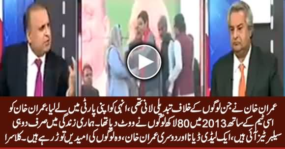 Rauf Klasra Severely Criticizing Imran Khan For Giving Tickets To Electables