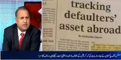 Rauf Klasra Shares Important Details of Sharif Family's Ramzan Sugar Mills Default