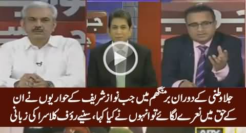 Rauf Klasra Sharing An Interesting Incident of Nawaz Sharif When He Was in Exile