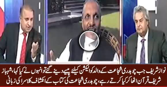 Rauf Klasra Sharing Some Incidents From Ch. Shujaat's Book  About Nawaz Sharif
