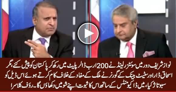 Rauf Klasra Shocking Revelation How Switzerland Offered $200 Billion To Pakistan