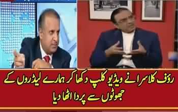 Rauf Klasra Showing the Clip of Asif Zardari's Lies