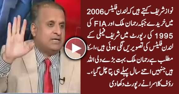 Rauf Klasra Shows Rehman Malik's Report Which Proves That London Flats Were Bought in 90s