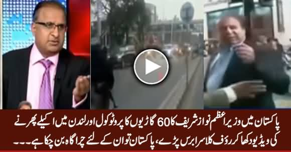 Rauf Klasra Shows Video of Nawaz Sharif's Protocol in Pakistan Vs Protocol in London