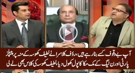 Rauf Klasra Bashes Latif Khosa And Exposes PPP & PMLN Muk Muka on His Face