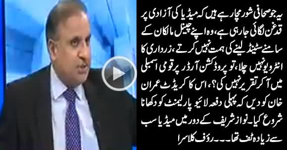 Rauf Klasra Takes Class of Journalists Who Are Crying That Media Is Not Free