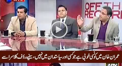 Rauf Klasra Telling A Unique Quality of Imran Khan Which Is Rare in Other Politicians