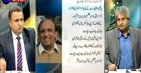 Rauf Klasra Telling How Chairman NAB Saved Rehman Malik in Corruption Cases