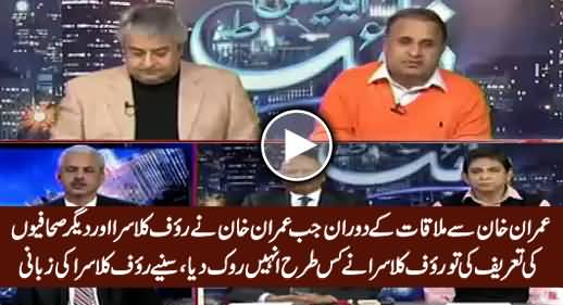 Rauf Klasra Telling How He Stopped Imran Khan From Praising Him During Meeting