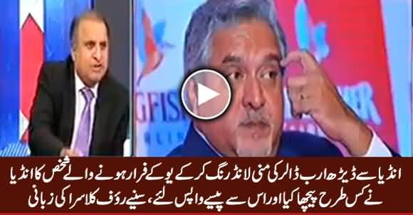 Rauf Klasra Telling How Indian Govt Pursuing Corruption Cases Against Vijay Mallya in UK