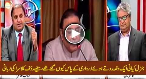 Rauf Klasra Telling How Zardari Kept Dealing with General Kyani When He Was Army Chief