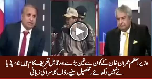 Rauf Klasra Telling Imran Khan's Applaudable Works That Majority Media Ignored